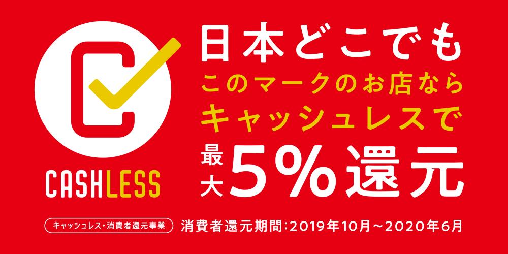 日本のどこでもこのマークのお店ならキャッシュレスで最大5%還元